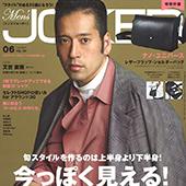 20170510_mens-joker_cover-index